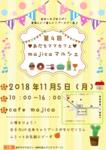 第4回あだちママカフェ☆majicaマルシェ