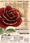 東京ハートフェルトフィルハーモニック管弦楽団(THPO) 第16回演奏会 ~この曲に愛をこめて~