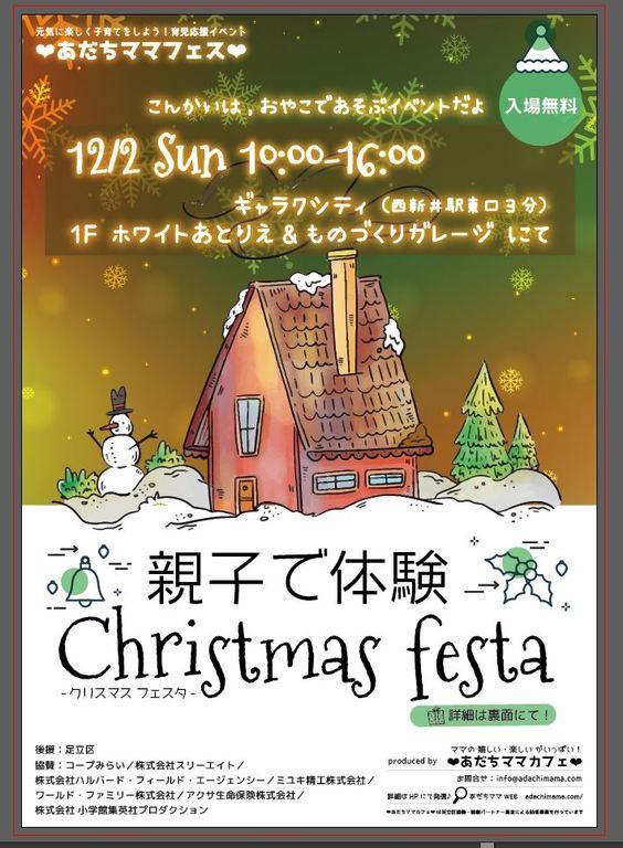親子で体験☆クリスマスフェスタ