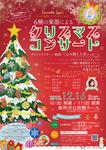 もっと身近にクラシック♪vol.7「6種の楽器によるクリスマスコンサート」