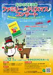 なかのZERO ファミリー・クリスマス・コンサート