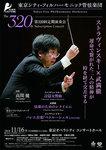 東京シティ・フィルハーモニック管弦楽団  第320回定期演奏会