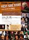 かわさきジャズ2018 デイヴ・グルーシン ビッグ・バンド ウエストサイド物語 ~バーンスタイン生誕100年特別プロジェクト~
