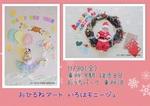 【東所沢】11/30(金)おひるねアートいろはモニージュ撮影会