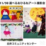 11/30【白井】 選べるおひるねアート撮影会