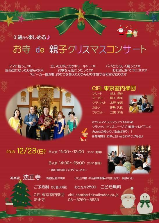 お寺でクリスマス?! 美しい法正寺の本堂でみんなの知っている楽しい曲をゆったりと。