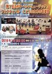 第7回浜松ワールドミュージックフェスティバル こどものための音楽会