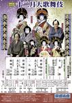 十二月大歌舞伎(昼の部)
