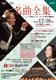 ミューザ川崎シンフォニーホール&東京交響楽団  名曲全集第143回