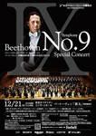 東京フィルハーモニー交響楽団 ベートーヴェン『第九』特別演奏会