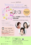 Ensemble MONA Relaxing Concert vol.1