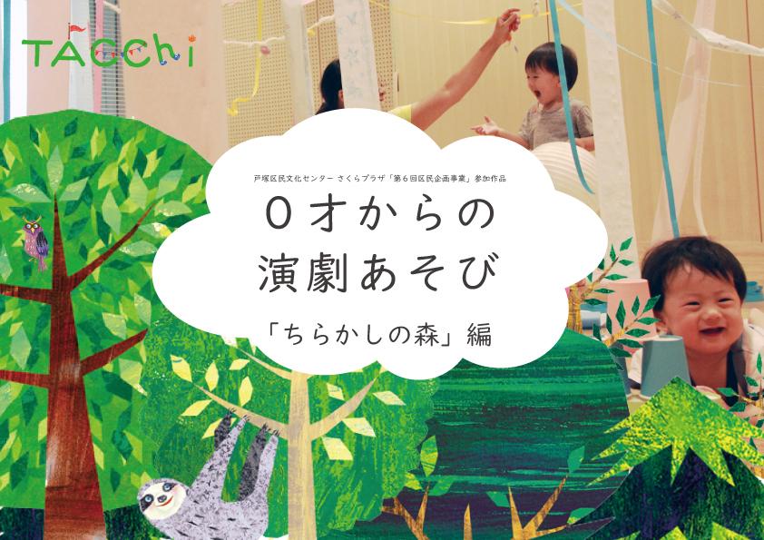 紙ふぶきに、キラキラセロファン...みんなで部屋をちらかすと部屋は不思議な森に大変身...!?