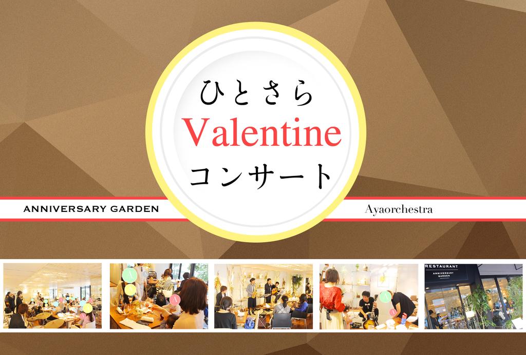 2017年12月より、オーガニックライフレストラン ANNIVERSARY GARDEN と 音楽/時空間創造グループ Ayaorchestra による定期コンサートがスタート!
