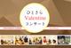 ひとさらバレンタインコンサート <15th dish>