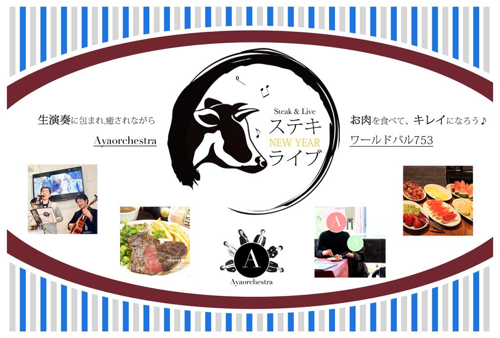 「お肉を食べてキレイになろう♪」をコンセプトに掲げるワールドバル753(ナゴミ)とAyaorchestraによるコラボイベント!