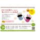 【神奈川県・港北区】音節分☆親子いっしょに鬼の手形アートに挑戦♫@アピタテラス綱島