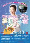 身体で聴こう音楽会Vol.6 「鈴木より子の歌声のおもちゃ箱」