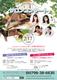 【2/17】音楽院講師による親子で楽しむコンサート2月