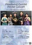 木管五重奏「もくごっこ」ウィンターコンサート富山公演