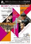 東京シティ・フィルハーモニック管弦楽団 第55回ティアラこうとう定期演奏会