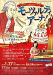 モーツァルティアーナ!~モーツァルト263歳の誕生日に贈るとっておきのコンサート~