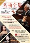 ミューザ川崎シンフォニーホール&東京交響楽団  名曲全集第145回
