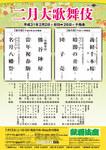 二月大歌舞伎(昼の部)