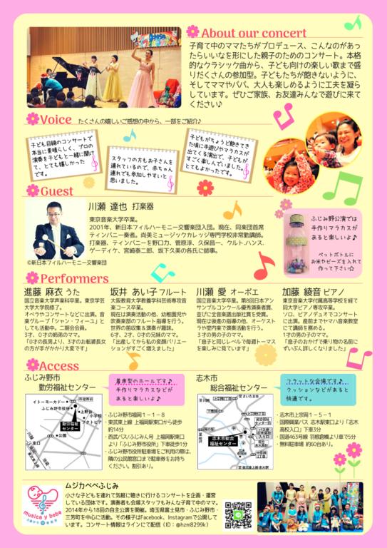 ムジカベベふじみ 0才からのファミリーコンサート チラシ(裏面)