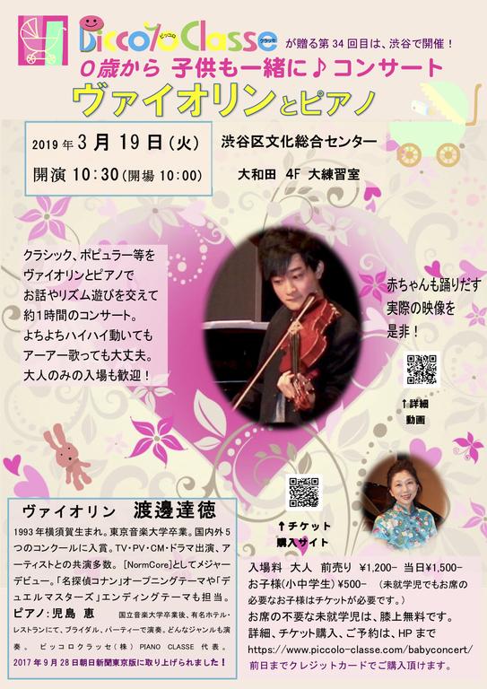 渡邊達徳ヴァイオリンとピアノ、でクラシックからディズニーまで!