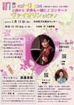 子供と一緒に♪0歳からのコンサートin渋谷、ピッコロクラッセ vol.34ヴァイオリンとピアノで!
