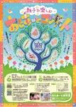 【広島公演】親子で楽しむおとあーとコンサート