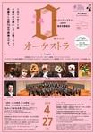 0歳からのオーケストラ ズーラシアンブラスmeets東京交響楽団