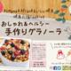 【横浜・みなとみらい】<健康応援Cooking>おしゃれ&ヘルシー・手作りグラノーラ<1歳以上無料託児あり>
