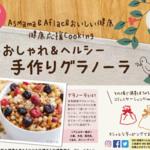 【東京・自由が丘】<健康応援Cooking>おしゃれ&ヘルシー・手作りグラノーラ<1歳以上無料託児あり>