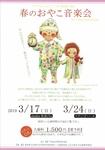 0才からOK!! 大人気の『春のおやこ音楽会』3/17スタジオ・リリタ