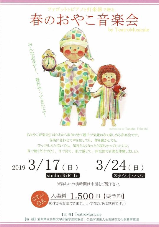 『春のおやこ音楽会』チラシ