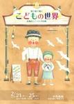 無料コンサート同時開催! 貼り絵で描く『こどもの世界』 田邊武士イラスト作品展