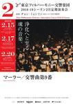 東京フィルハーモニー交響楽団 第123回東京オペラシティ定期シリーズ