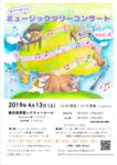 ミュージックツリーコンサート vol.4