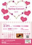 0歳から聴けるクラシックコンサート【Spring Concert vol.1】