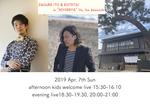 ぜろジャズ9 Daisuke Ito & Kotetsu 子連れ de ジャズ ヴォーカル duo 午後ライブ