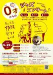 0才からのジャズコンサート 江東 2019