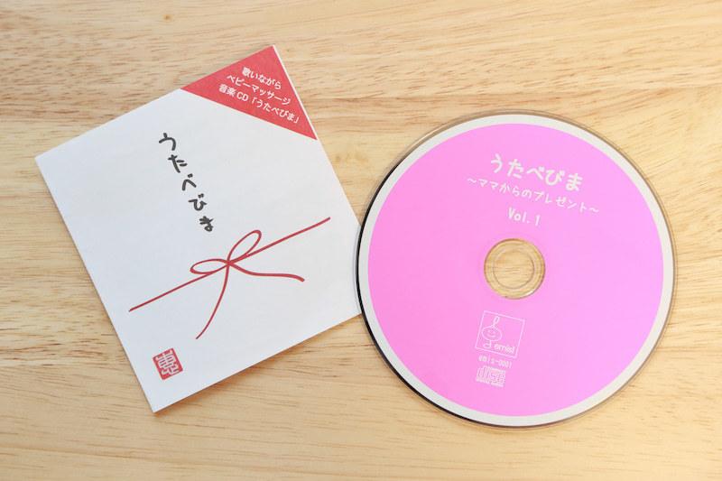日本チャイルドボディケア協会 蛯原英里さんも推薦されている音楽CDを使って簡単に楽しくベビーマッサージ!