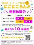 無料☆所沢市☆0歳からの英語リトミック体験会
