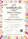 withbaby fes 2019