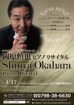 【4/17】さくら夙川校サロンコンサートシリーズ〜岡原慎也ピアノリサイタル〜
