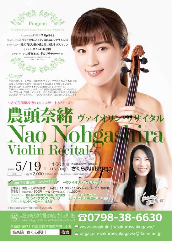 5月のサロンコンサートはヴァイオリンリサイタルをお届け