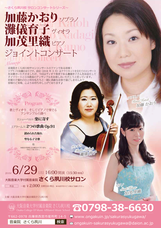 6月のサロンコンサートはソプラノ・ヴィオラ・ピアノのジョイントコンサートお届け。