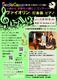 0歳から、ヴァイオリンと打楽器とピアノで一緒に!ピッコロクラッセVol.35 in武蔵小金井