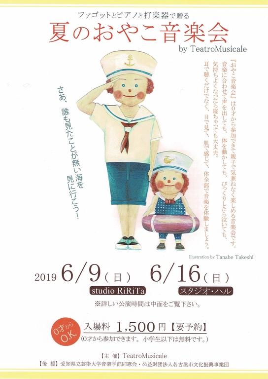 『夏のおやこ音楽会』チラシ